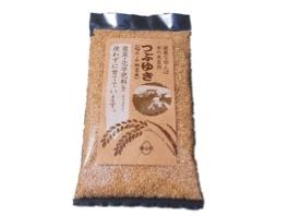【つぶゆき玄米】農薬・化学肥料不使用