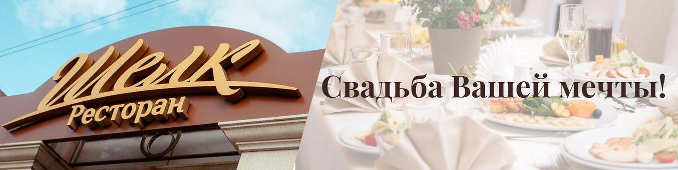 Банкетный зал для свадьбы Челябинск