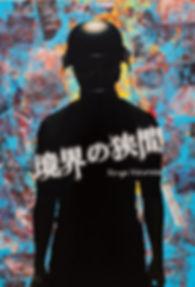 渡邊健吾DM-01.jpg