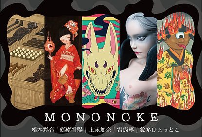 MONONOKE-01 (1).jpg