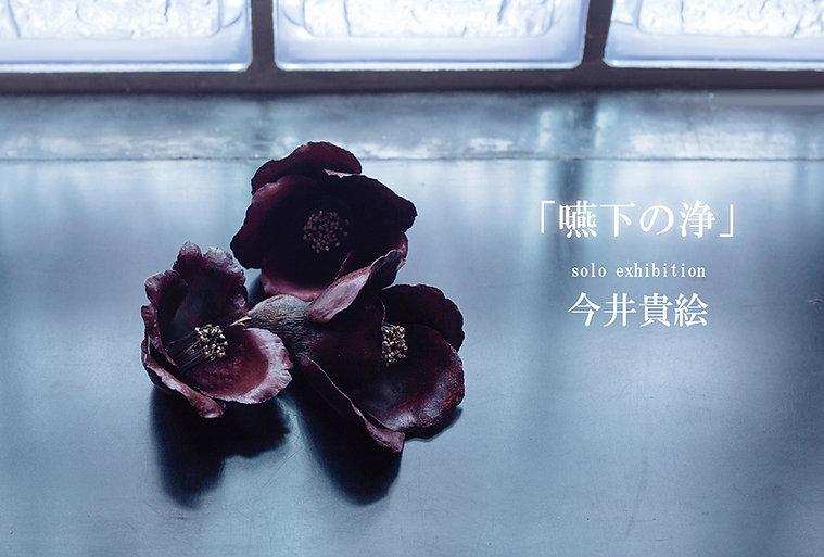 今井きえdm印刷-宣伝用 (1).jpg