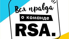 """Почему мы так уверены в себе? Вся правда о профессионалах """"RSA""""."""