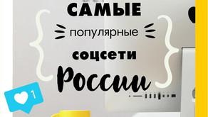 Запутались как рыба в сетях? Тогда начинаем обзор самых популярных соцсетей в России.