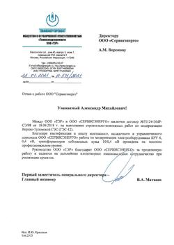 Отзыв_2021_Верхне-Туломская ГЭС (Сервисэ