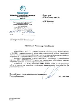 Отзыв_2021_ТГК-1_Центральная ТЭЦ