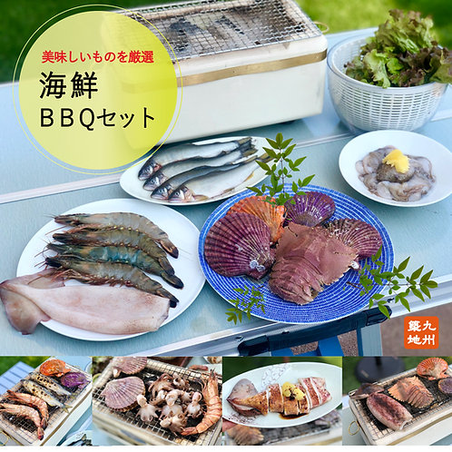 【期間限定★送料無料】BBQセット海鮮6品