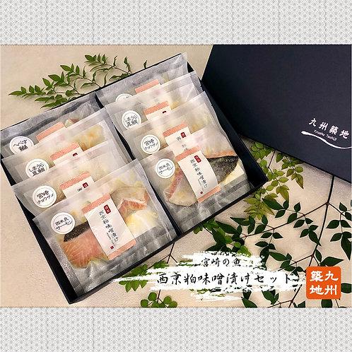 【期間限定★送料無料】宮崎の魚のみ使用!西京味噌粕漬けセット(化粧箱入り)