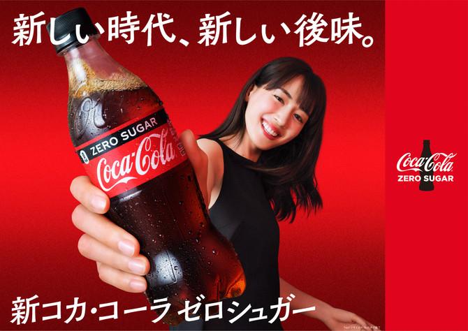 新「コカ・コーラ ゼロ」
