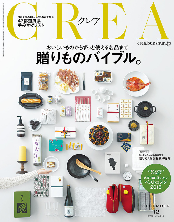 CREA 2018.12月号
