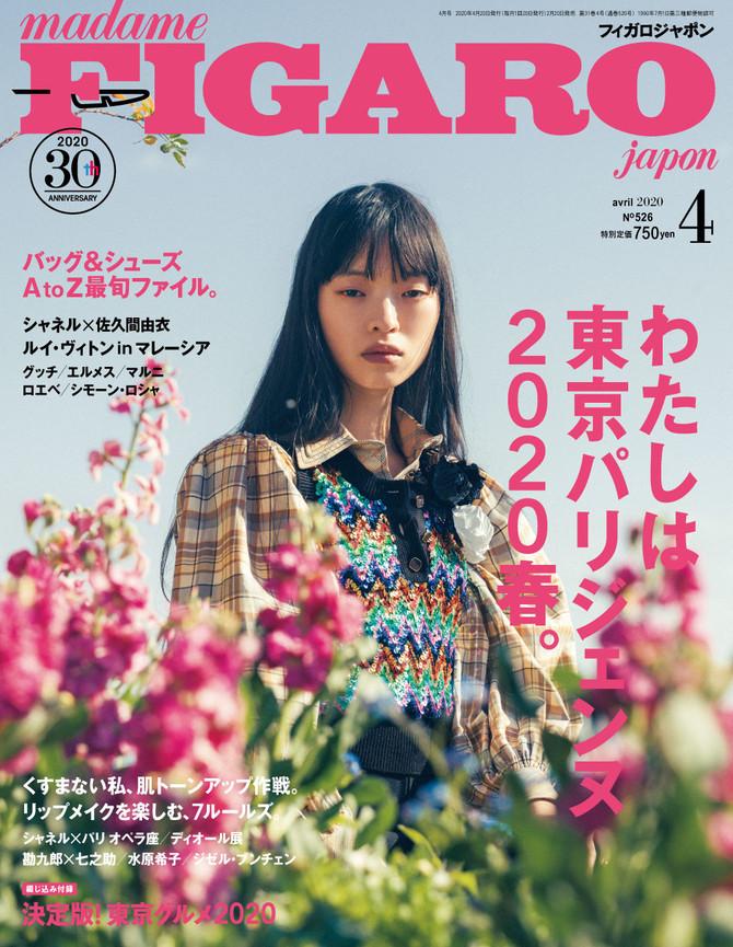 madame FIGARO japon 2020.4月号