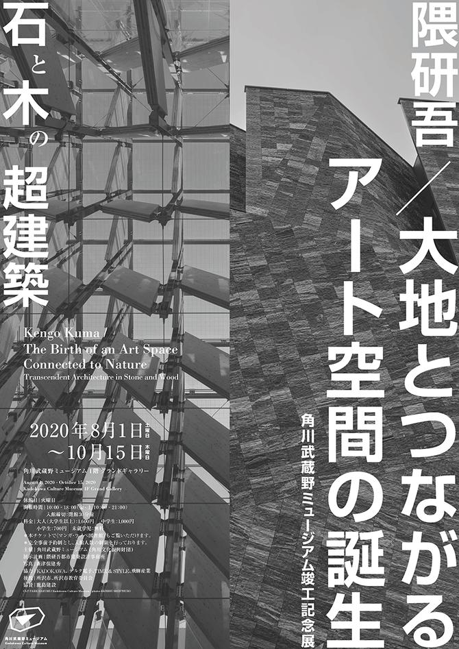 角川武蔵野ミュージアム 竣工記念展