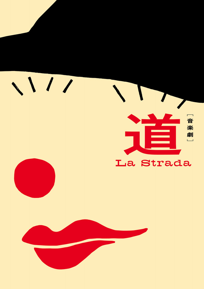 梅田芸術劇場主催公演 音楽劇「道 La Strada」