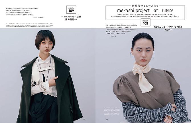 GINZA 2019.12月号