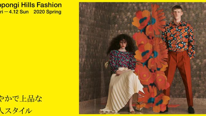 Roppongi Hills Fashion 2020 Spring