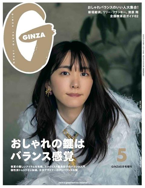 GINZA 2020.5月号