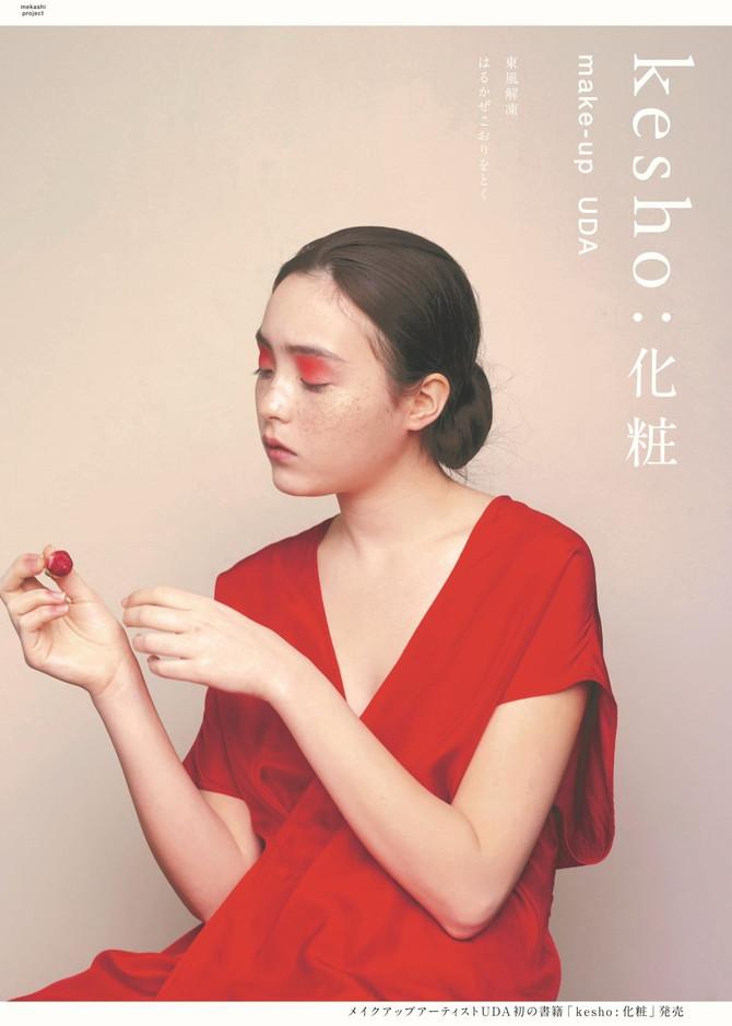 UDA『kesho:化粧』本 代官山蔦屋書店 ギャラリースペース