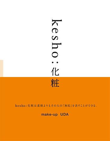 kesho_h1_1.jpg