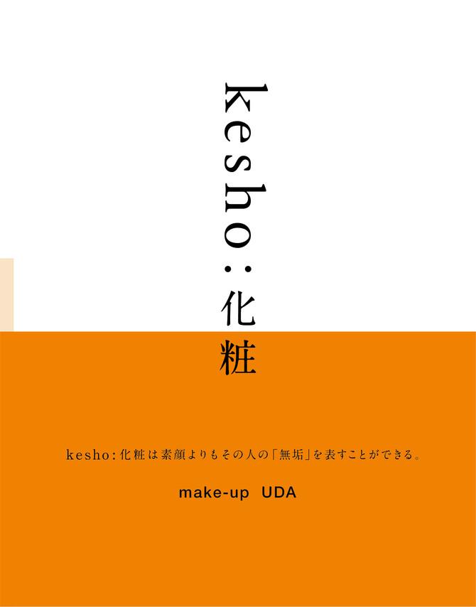 make up UDA 本『kesho:化粧』発売