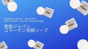 A high-quality Japan made marine collagen facial cleanser.