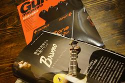 ギターマガジン ブルーノ