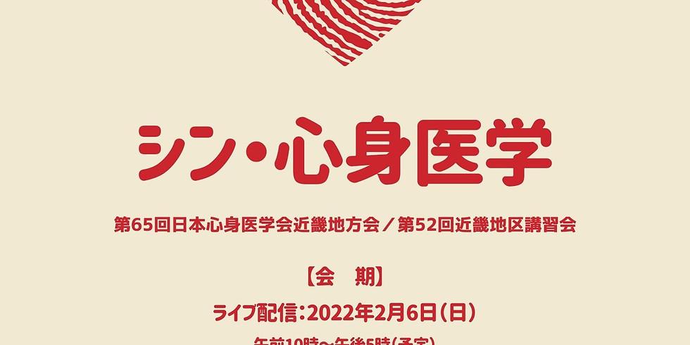 第65回日本心身医学会近畿地方会ならびに第52回近畿地区講習会