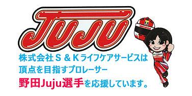Juju選手ロゴ7.jpg