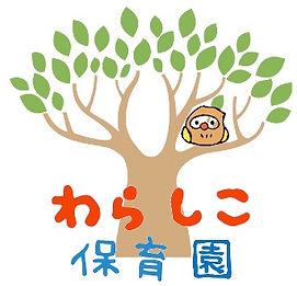 わらしこ ロゴ.jpg