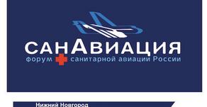 Com.te Benassi relatore al forum SANAVIATION-2019 in RUSSIA
