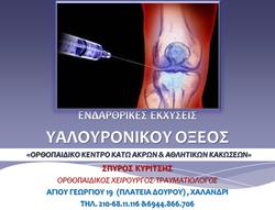 YAΛΟΥΡΟΝΙΚΟ ΟΞΥ