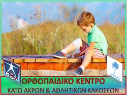 OΡΘΟΠΑΙΔΙΚΟΣ ΧΑΛΑΝΔΡΙ