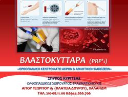 ΒΛΑΣΤΟΚΥΤΤΑΡΑ  - PRP's