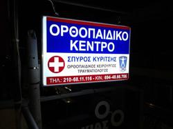 ΟΡΘΟΠΑΙΔΙΚΟΣ ΧΑΛΑΝΔΡΙ