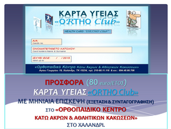 """ΚΑΡΤΑ ΥΓΕΙΑΣ """"ΟRΤΗΟ CLUB"""""""