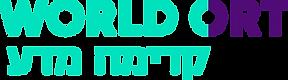 ORT Israel logo.png