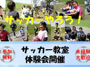 5/30(日)年中・年少・小1体験会開催します!