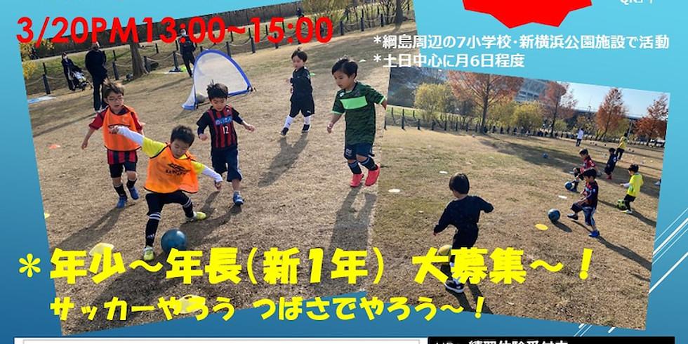 【無料】幼児体験会!新1年生大募集!
