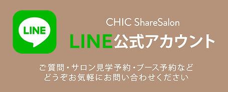 LINE公式アカウントbeige.jpg