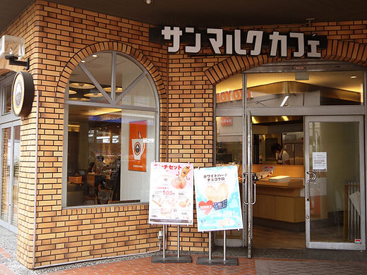 サンマルクカフェ綱島西店ベーカリーチョコクロ