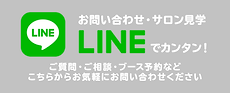 LINE公式アカウント3_5.png