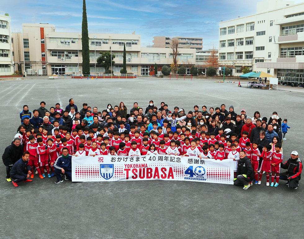 横浜サッカークラブつばさ40周年記念
