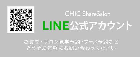 LINE公式アカウントgrey.jpg