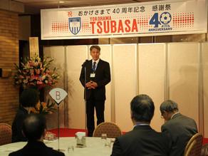 40周年記念祝賀会開催