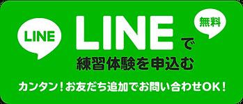 LINEで無料練習体験を申込む