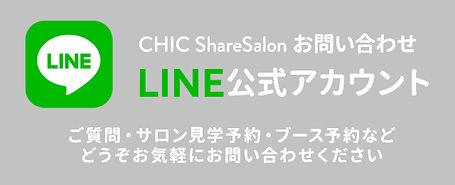 CHICシェアサロン表参道LINE公式アカウントお問い合わせ