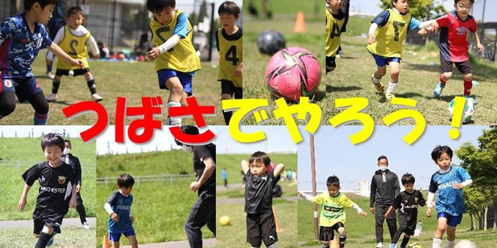 【無料】サッカー教室体験会!年中・年長・小1大募集!