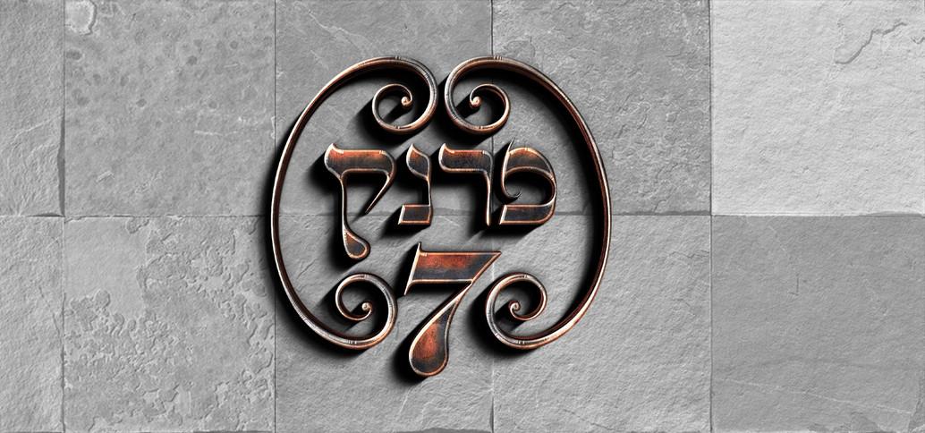 """מיתוג ועיצוב לוגו לפרויקט נדל""""ן ברחוב פרנק 7"""