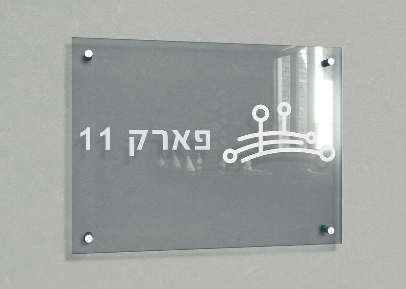 שלט זכוכית למשרד עם לוגו פארק 11