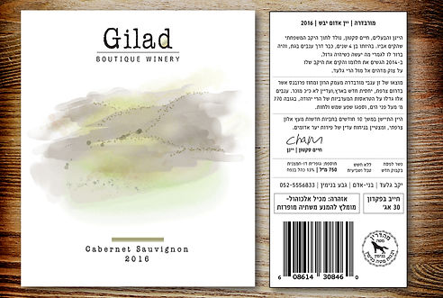 תווית קדמית ואחורית לקברנה סוביניון 2016 יקב גלעד