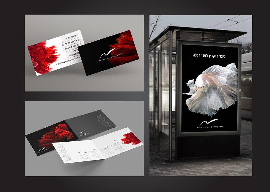 כרטיס ביקור ופרוספקט לגיטי פורגס. פרסום לתכנית 'כיצד מרקדין'.