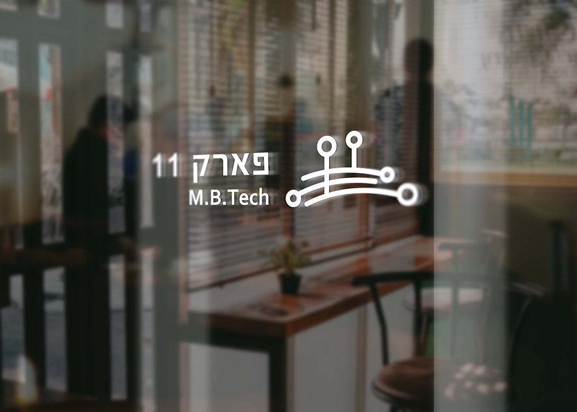 לוגו פארק 11 בצבע לבן על חלון ראווה למסעדה